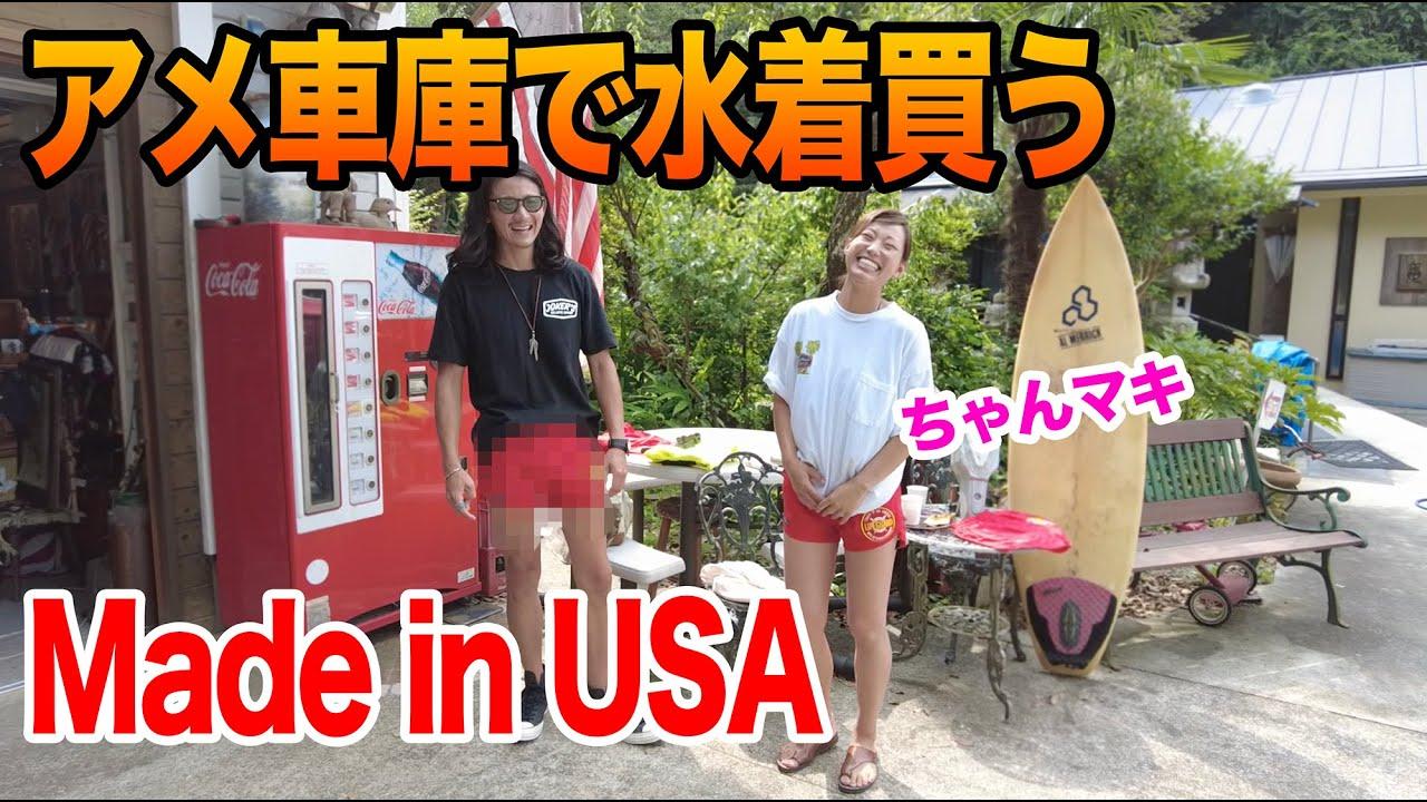 湘南サーフガール ちゃんマキの水着を買いにアメ車庫までドライブしたらTGMまで水着履かされる事故動画【TGM】