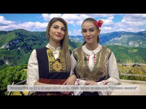 """""""Орфеево изворче"""" в гр. Стара Загора!"""
