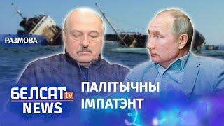 Лябедзька: Звязвацца з Лукашэнкам западло | Лебедько: Связываться с Лукашенко западло