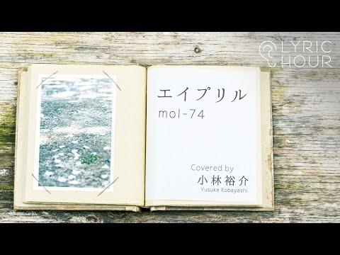 エイプリル / mol-74 (Covered by 小林裕介)【LYRIC HOUR】