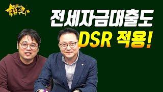 전세자금대출도 DSR …