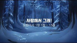 """""""사랑해서 그래!"""" - 김혜영 전도사…"""