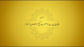 Dars-e-Malfoozat - The need for Prophets
