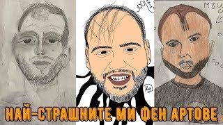 НАЙ-СТРАШНИТЕ МИ ФЕН АРТОВЕ