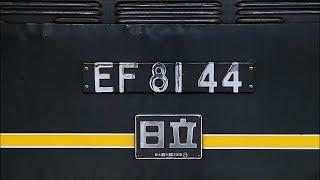 さようなら EF81-44号機 総集編 たくさんの想い出をありがとう 今までに...