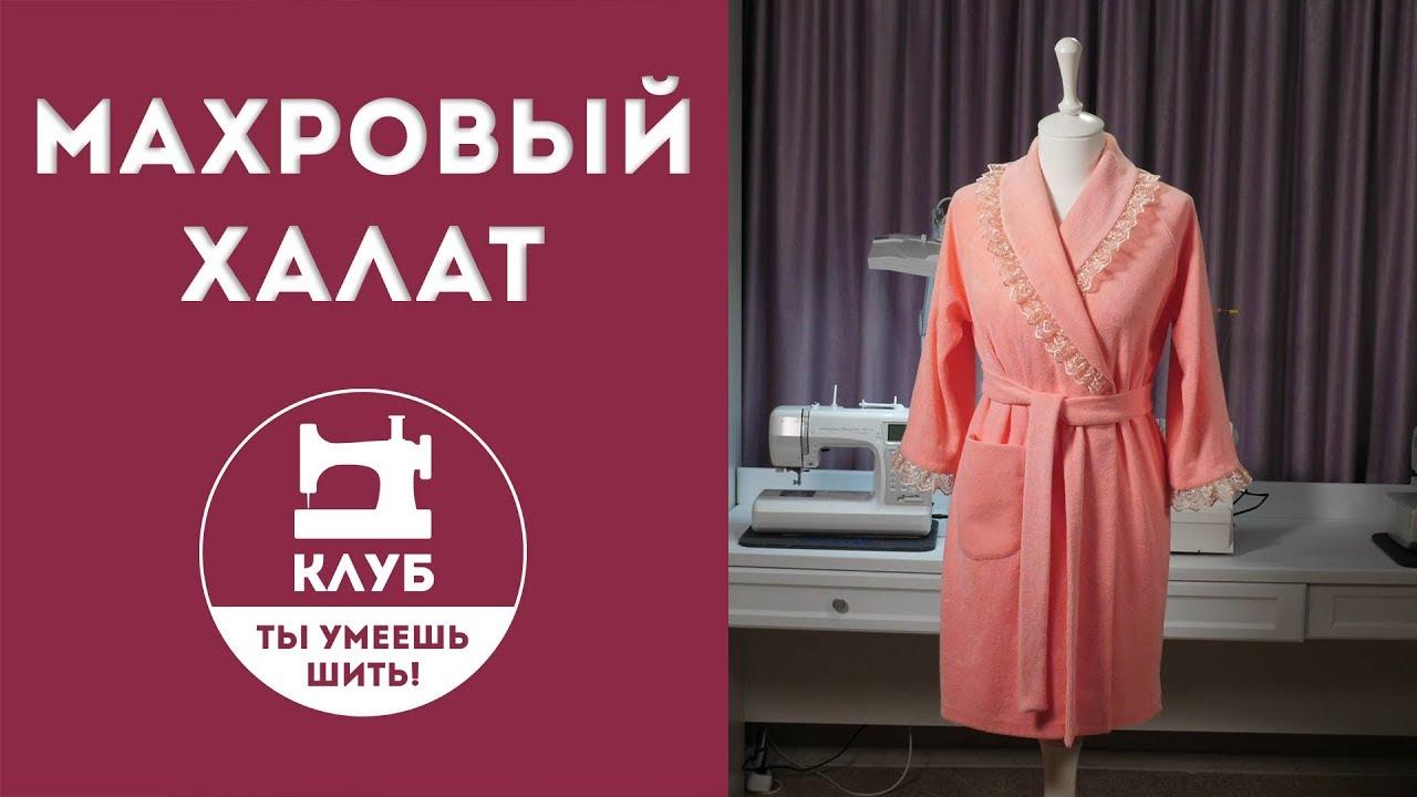 Купить Махровый Халат Женский. Часть-1 - YouTube
