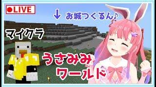 [LIVE] マイクラでうさみみワールド作るぞ~♪ #5【お城近くに拠点つくぞい!!!】 【Minecraft】