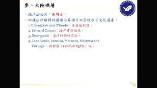初探水下文化遺產保護政策2-海洋法政碩士學位學程徐胤承