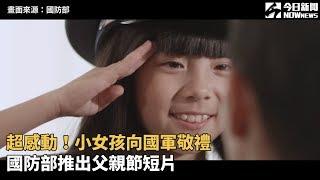 超感動!小女孩向國軍敬禮 國防部推出父親節短片