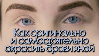 Как оригинально и самостоятельно окрасить брови хной - видеоурок