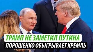Трамп не заметил Путина. Порошенко обыгрывает Кремль
