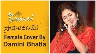 Download lagu Samajavaragamana Female Cover By Damini Bhatla | Ala Vaikunthapurramuloo