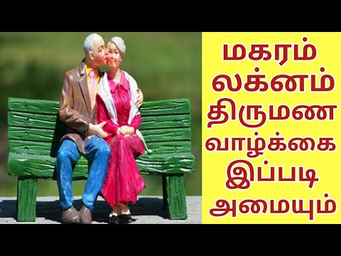 Magara Lagnam / Magara Rasi , Life Partner / Marriage Life/ Love Life
