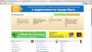 Доска бесплатных объявлений ЮГС(Обучающее видео по использованию сервиса бесплатных объявлений в Юрге