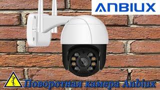 Поворотная камера Anbiux с обнаружением человека и 4х кратным зумом