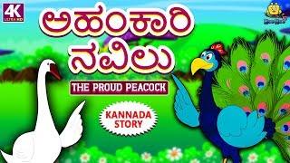 Kannada Moral Stories for Kids - ಅಹಂಕಾರಿ ನವಿಲು | The Proud Peacock | Kannada Fairy Tales |Koo Koo TV