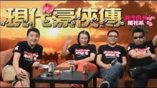 現代豪俠傳 第19集 聖安多尼便服風波-Part 1