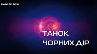 Танок чорних дір - переклад українською