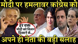 क्या मोदी पर बार बार हमला कर कांग्रेस अपना नुकसान कर रही है INDIA NEWS VIRAL
