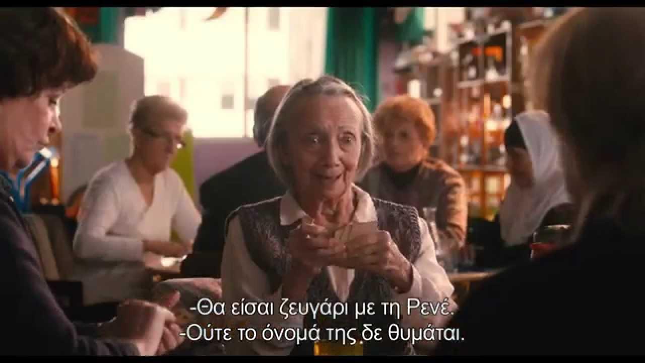 Η Συνταγή της Πωλέτ (Paulette) - Trailer (GR Subs)