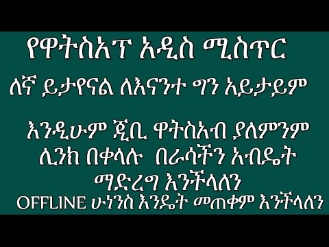 【Amharic】The New Whatsapp Update