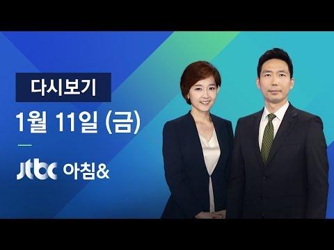 2019년 1월 11일 (금) 아침& 다시보기 - 양승태 전 대법원장 피의자 신분 조사