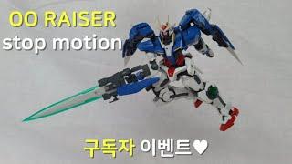 [DIY건담] 더블오 라이저 만들기 스톱모션  OO RAISER RG stop motion diy 취미 키트 건담 프라모델 구독자 나눔이벤트♥