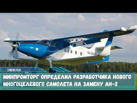 Минпромторг определил разработчика нового многоцелевого самолета на замену Ан-2
