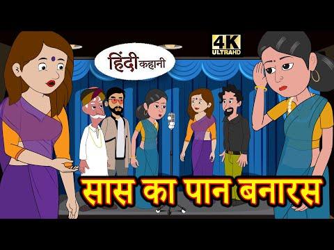 सास का पान बनारस - Kahani | Hindi Kahaniya | Bedtime Moral Stories | Hindi Fairy Tales | Funny story