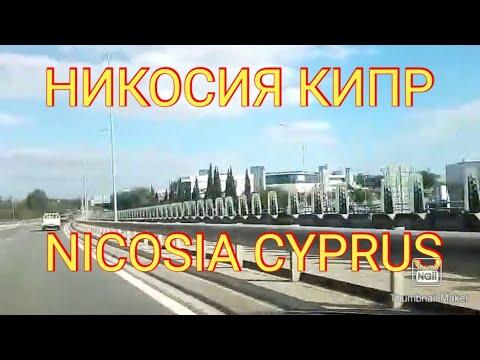 Cyprus, Nicosia Down Town