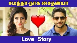 சமந்தா-நாக சைதன்யா Love Story   Tamil Cinema News   Kollywood News   Latest Seithigal