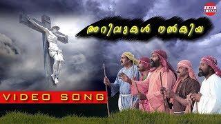 Arivukal Nalkiya | Idayanaay Neeyennum Koodeyundenkil | Christian Devotional Song|Santhosh Varma