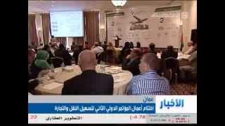 المؤتمر الدولي الثاني للنقل وتسهيل التجارة  في العقبة
