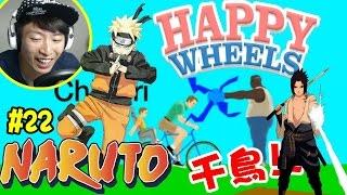 【Happy wheels x Naruto】#22 火影忍者絕技公開! 黑鬼!千鳥!Raseng幹~ ...