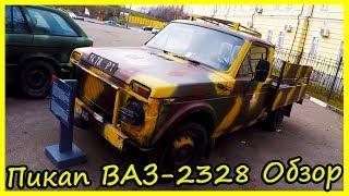 ВАЗ-2328 (Лада 4x4 Пикап) Обзор и История.  Редкие автомобили обзор.