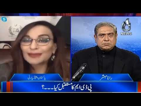 Exclusive Interview of Senator Sherry Rehman | Aaj Rana Mubashir Kay Sath | 17th January 2021