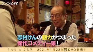 2014年〜2016年にかけ、NHKで全6話が放送された志村けんのコント番組『となりのシムラ』。テレビ未公開作品を含めた全コントが、DVD2枚組になって発売中!