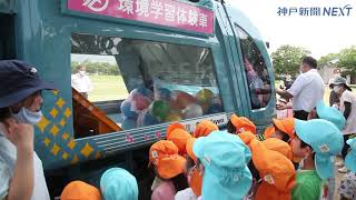激レア車で学習をー。宝塚市にスケルトンごみ収集車を寄贈