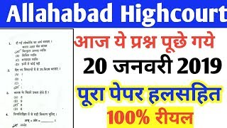 Allahabad highcourt Group D 20 Jan 2019 Fully Paper Question Solution