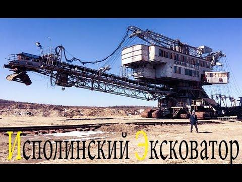 Мега Машины! Последний в России, Многоковшовый цепной экскаватор Takraf Ers 710