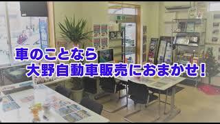 大野自動車販売株式会社CM