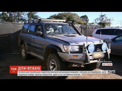 ТСН: В Австралії підлітки проїхали тисячу кілометрів на викраденій у батьків машині