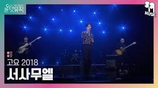 [올댓뮤직 All That Music] 서사무엘(Samuel Seo) - 고요 2018
