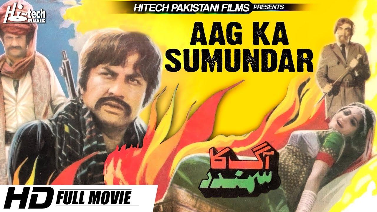 Download AAG KA SUMUNDAR (FULL MOVIE) - MOHD ALI & RANI - OFFICIAL PAKISTANI MOVIE
