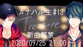【カナハル生 #13】新曲発表!!