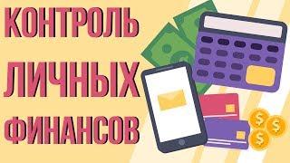 Управление личными финансами. Учет доходов и расходов. Как управлять деньгами.