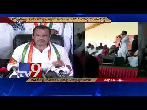 Congress leader Komatireddy Venkat Reddy appointed as Vice Chairman for manifesto committee - TV9