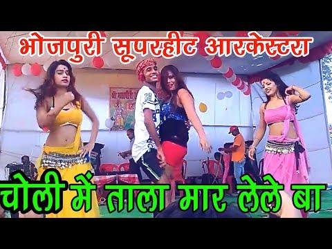 चोली में ताला मार दे ले बा    Choli Me Tala    Latest Bhojpuri Song 2017    Arjun Chauhan