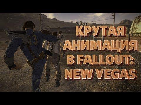 Крутые анимации для New Vegas [Моды Fallout: New Vegas]