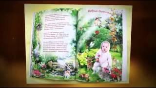 Персонализированные сказки с именем вашего ребенка